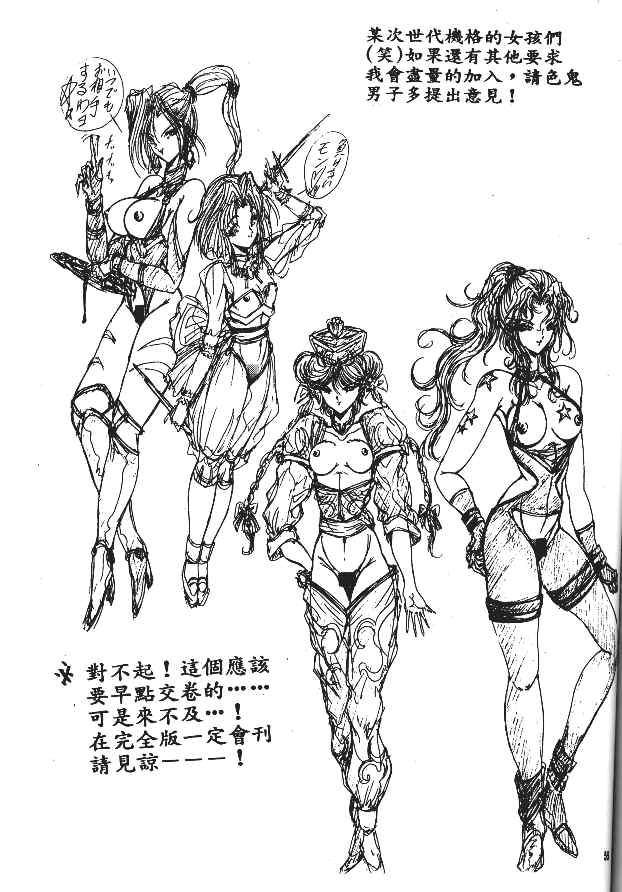 brigade battle chef Rakudai kishi no cavalry sex
