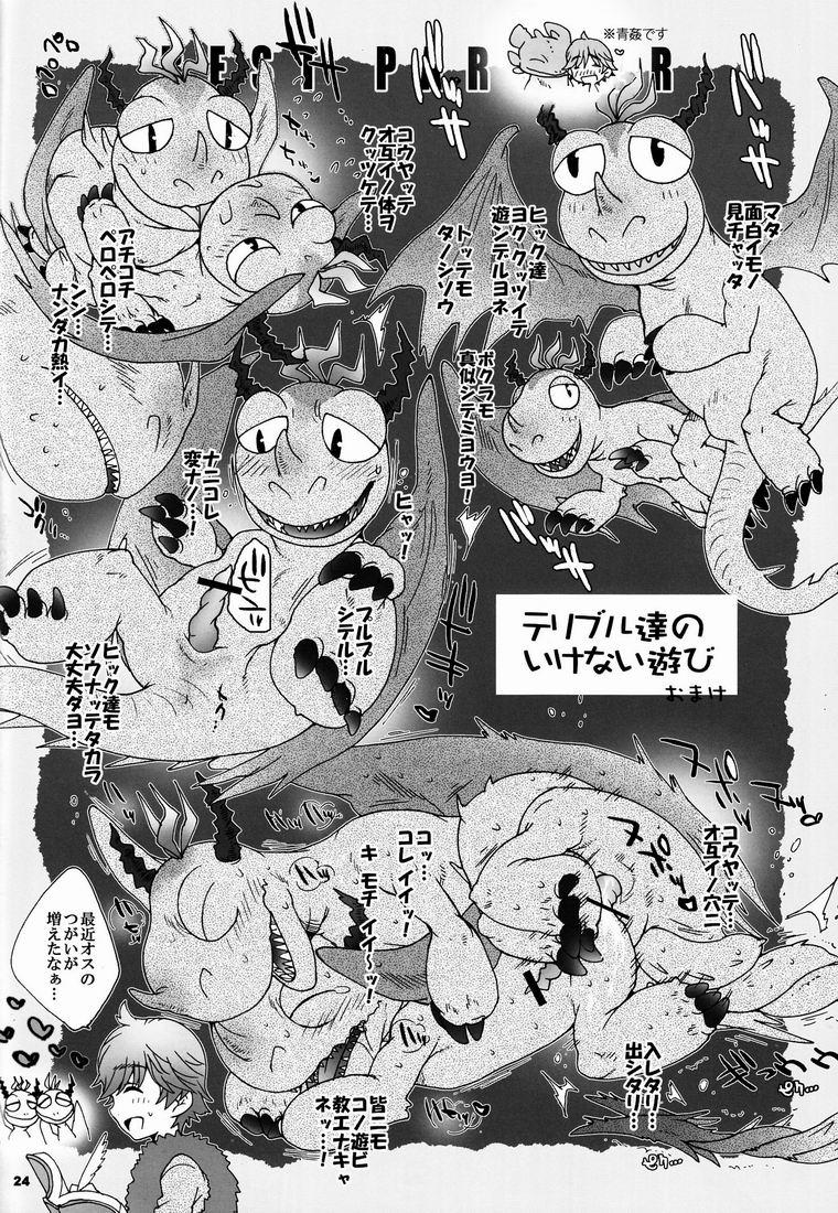 how to dragon your train porn gay Nudist beach ni shuugakuryokou de